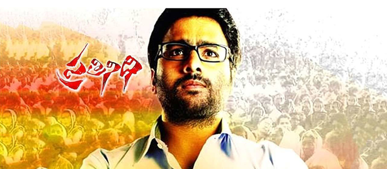 Watch the Political Drama Prathinidhi Movie Online at Aha OTT